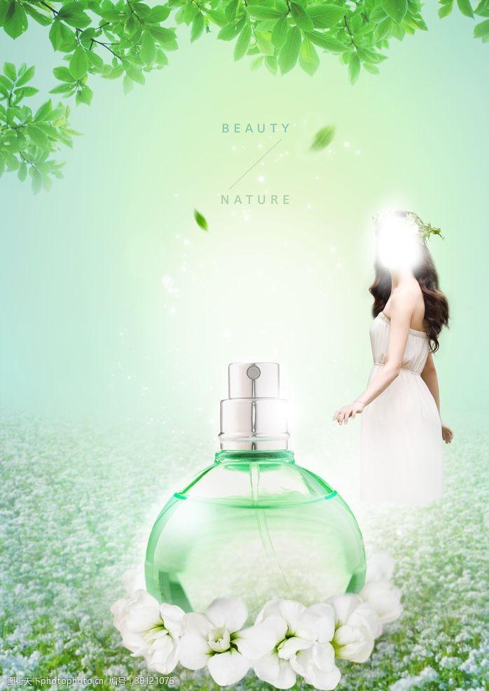 洗发水广告 香水广告图片