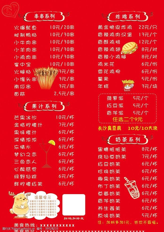 小吃店价目表 小串海报图片