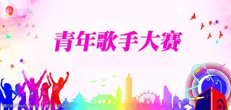 歌手比赛 校园青年歌手大赛背景海报图片