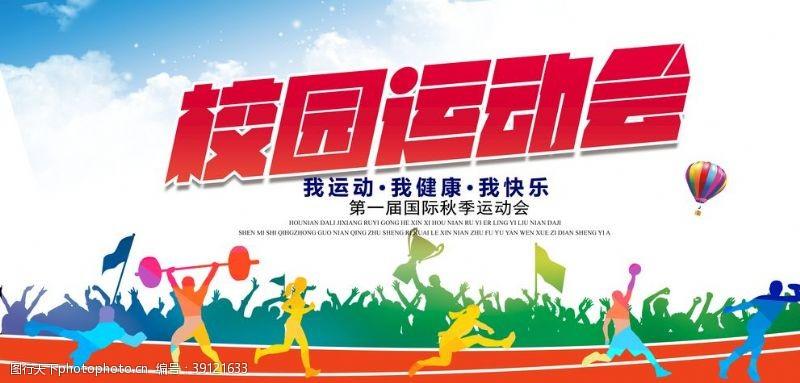 职工运动会 校园运动会宣传海报图片