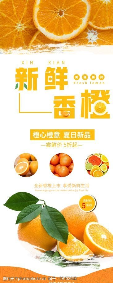 包装设计 新鲜脐橙图片