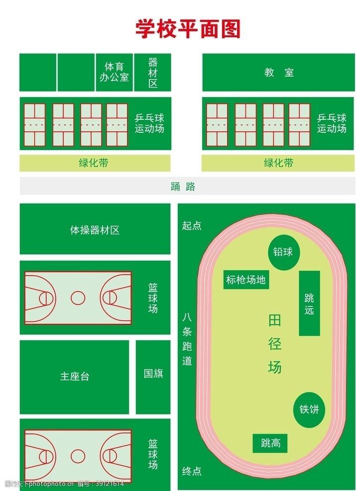 规划图 学校平面图图片