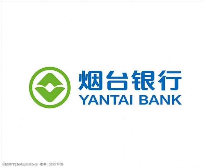 矢量设计 烟台银行logo图片