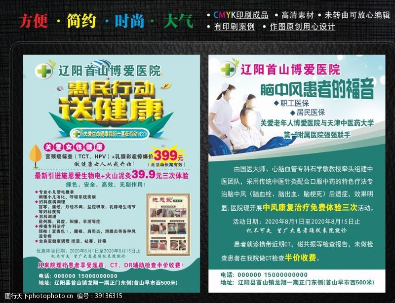 医院手册 医院宣传单图片