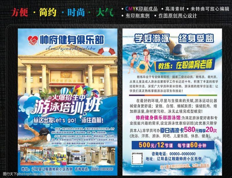 游泳班 游泳宣传单图片