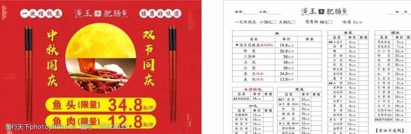 dm广告 鱼火锅菜单宣传单图片