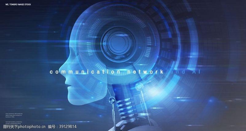 科技展板 智能科技海报设计图片