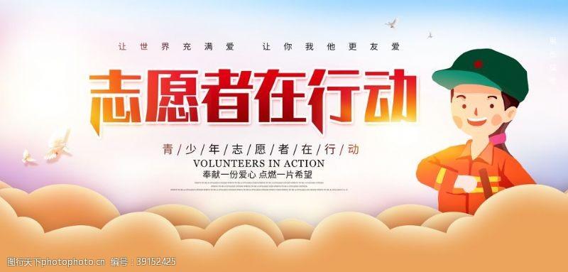 志愿者行动 志愿者图片