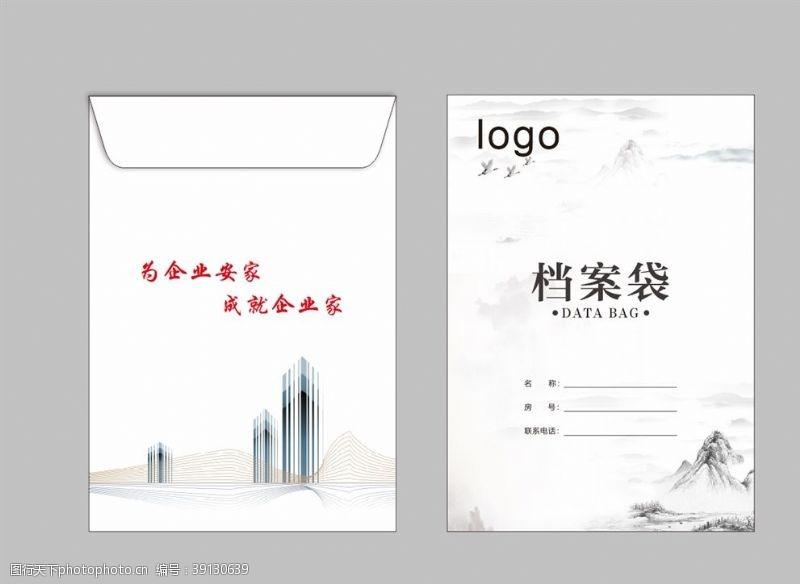 北欧 中国风档案袋图片