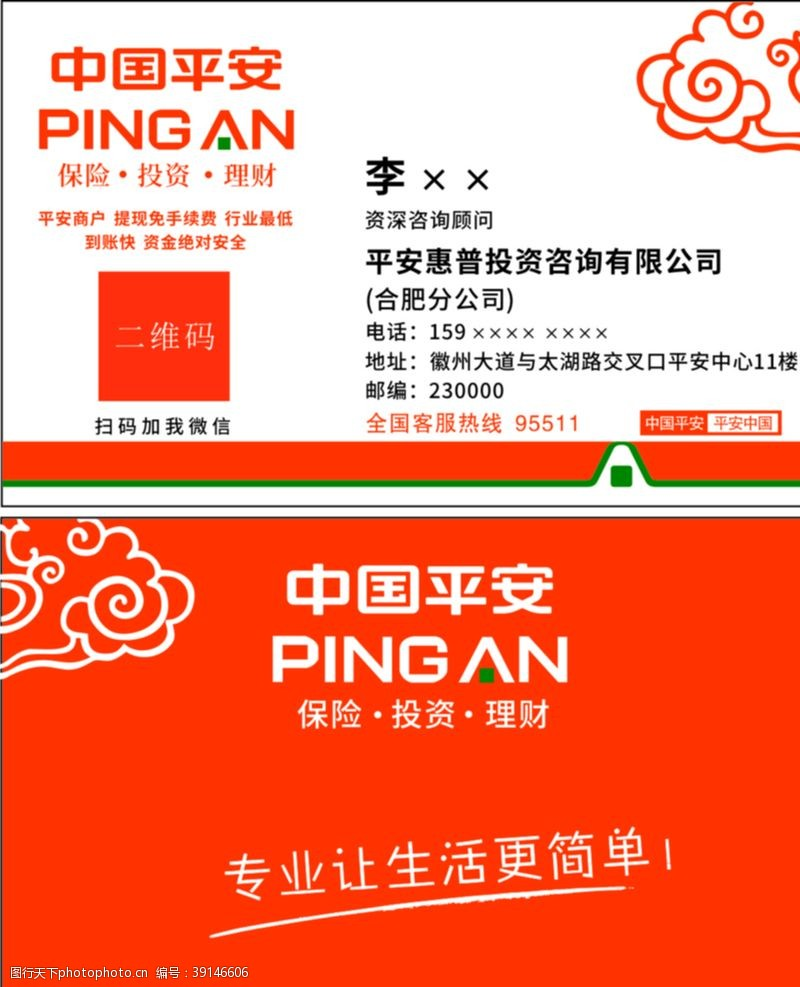 保险名片 中国平安平安惠普保险图片
