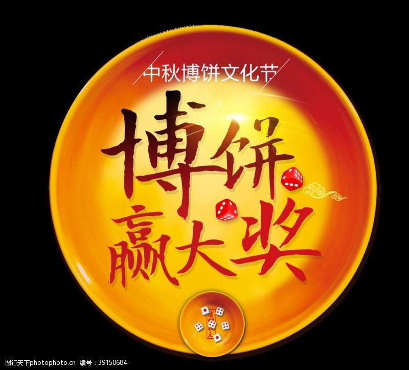 中秋博饼文化节图片