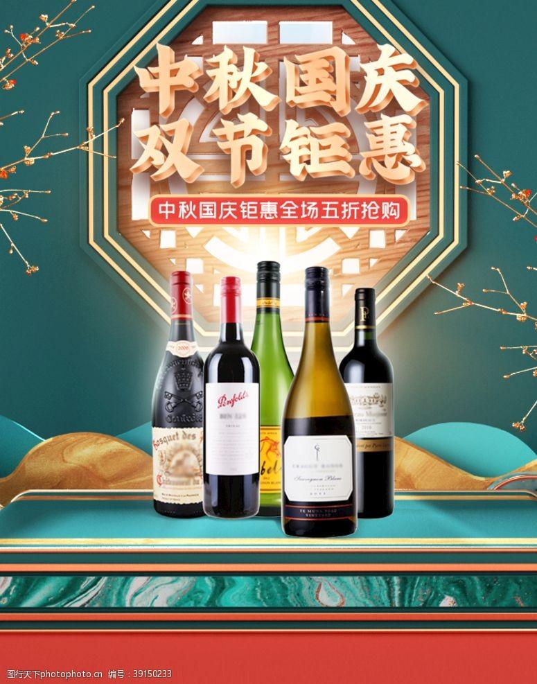 中秋国庆食品酒水电商海报模板图片