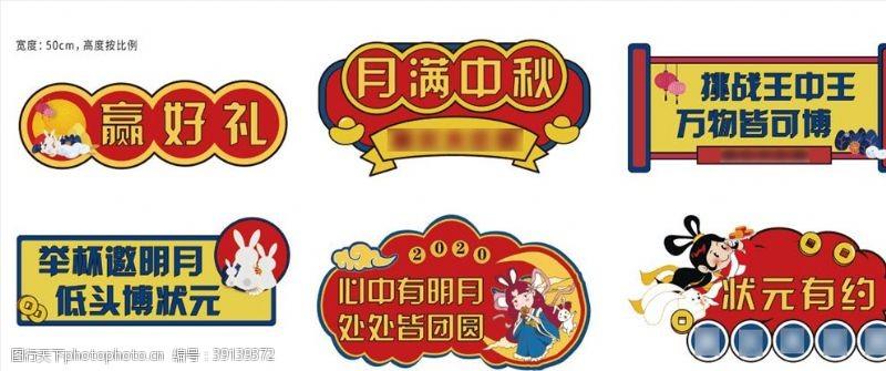 中秋博饼 中秋节日博饼异形卡通风手举牌图片