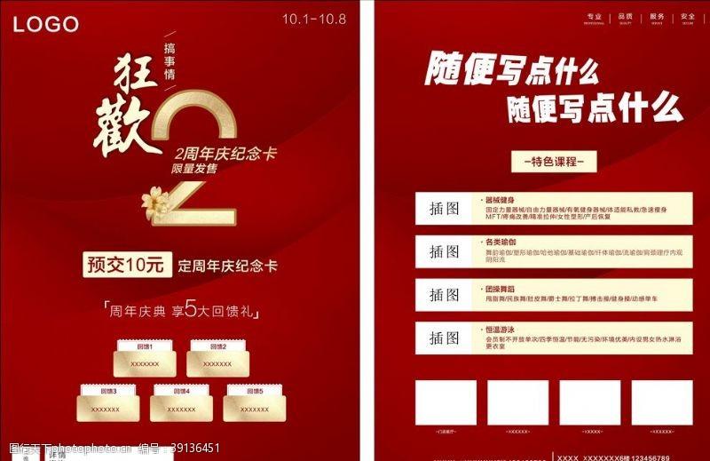 红色传单 2周年庆图片