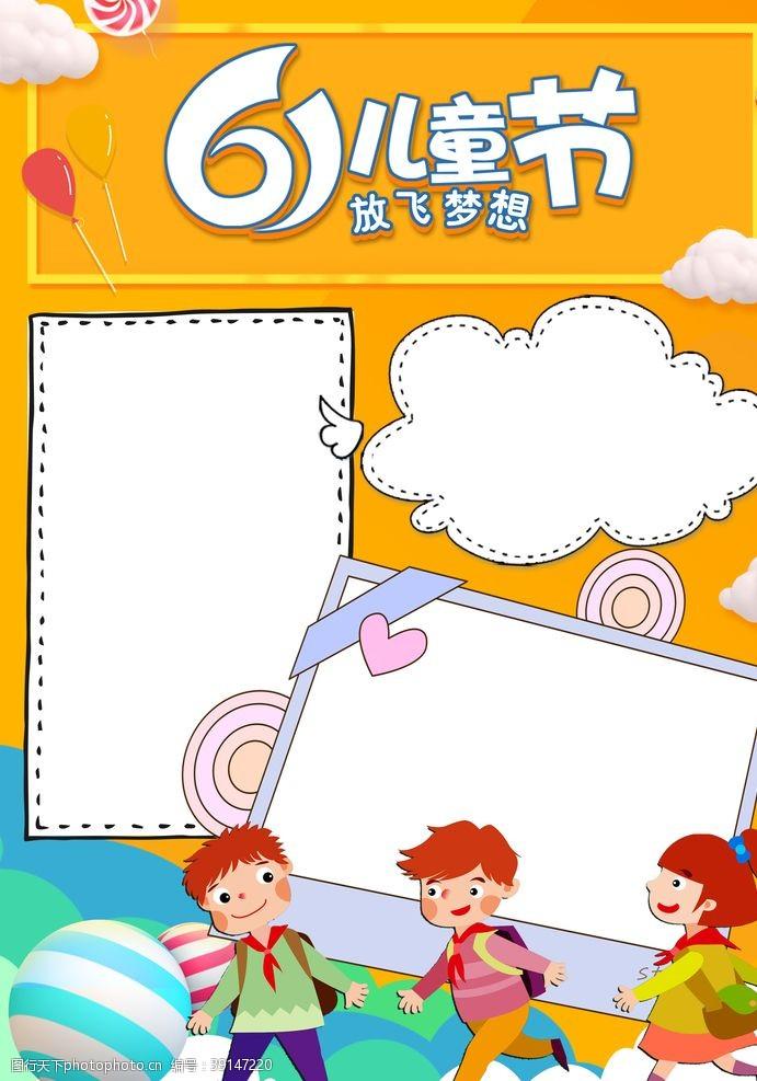 寒假小报 儿童节手抄报图片