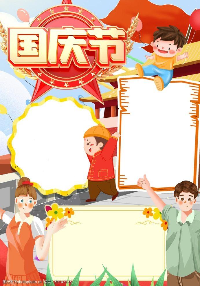 寒假小报 国庆节手抄报图片