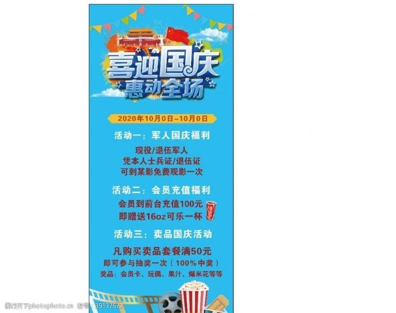 电影院宣传单 国庆中秋展架图片
