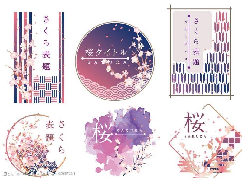 矢量设计 和风樱花日本设计图片