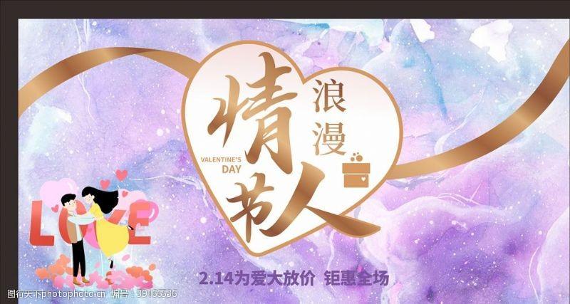 情人节活动 婚礼海报情人节展板图片