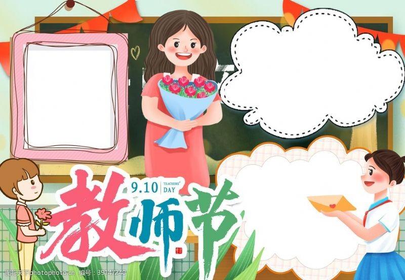 寒假小报 教师节手抄报图片