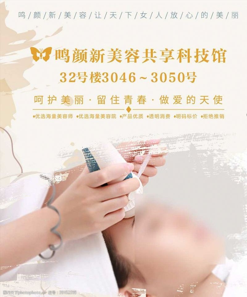 美容店宣传单 美容海报图片