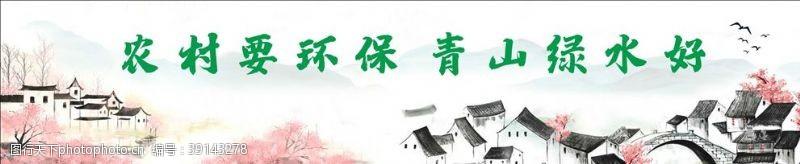 新农村墙绘 农村水墨画图片