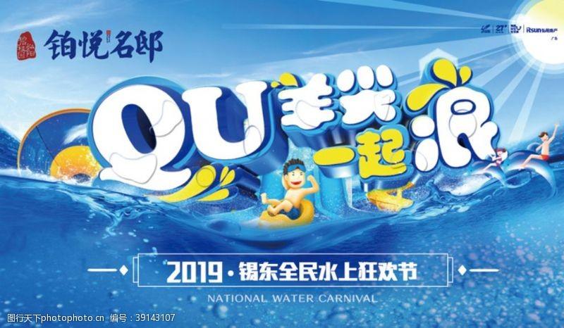 水世界 水上世界海报图片