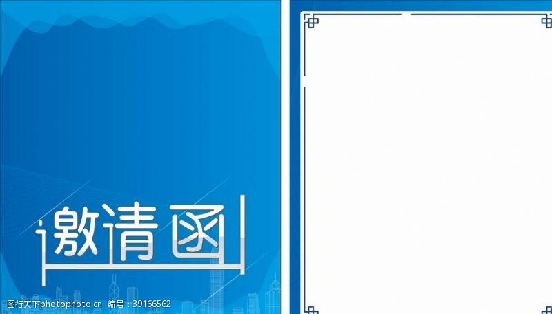 传统边框 邀请函图片