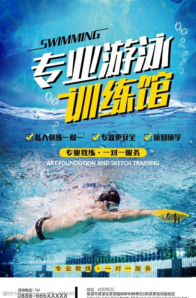 游泳班 游泳培训图片