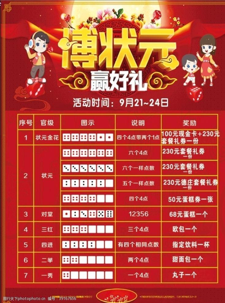 中秋博饼博状元海报图片