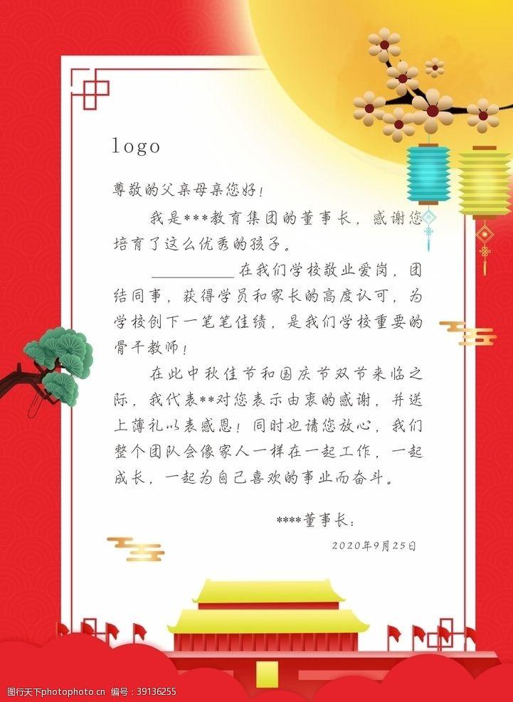 中秋国庆一封信图片